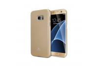 Husa Aurie (Gold) pentru SAMSUNG S7 Edge